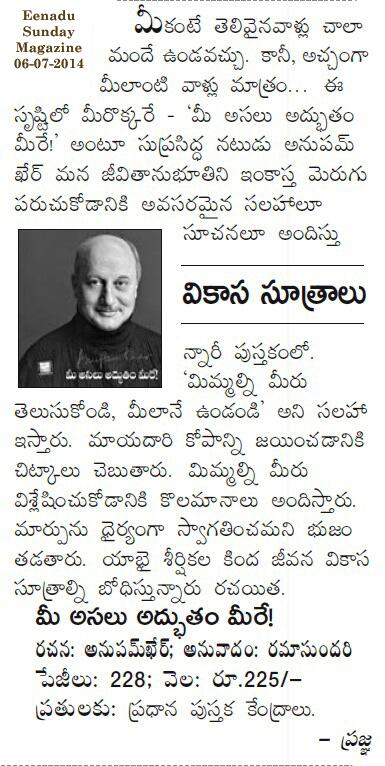 Eenadu Sunday Book Telugu Today