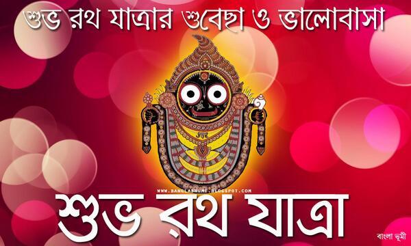 Bangla Bhumi Fdt On Twitter Suvo Rath Yatra Hd Wallpaper Http