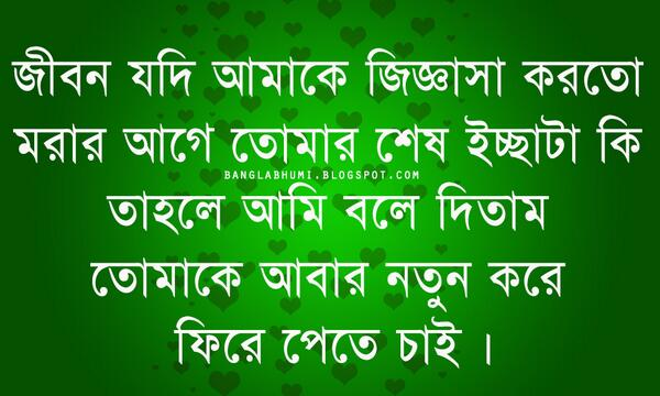 "Drowing Sad Love Bangla: Bangla Bhumi & F.D.T On Twitter: ""New Bangla Sad Love"