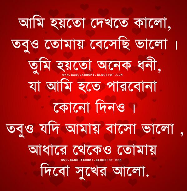 "Bangla Bhumi & F.D.T On Twitter: ""New Bangla Sad Love"