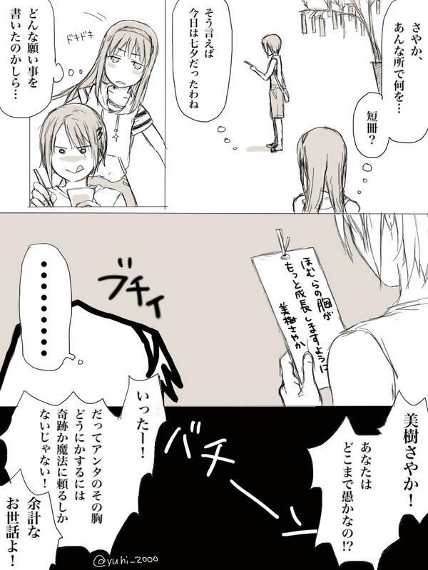 杏子「どうしたんだよその頬…」 さやか「ちょっとね…」 #まどマギ版真剣深夜のお絵かき60分一本勝負