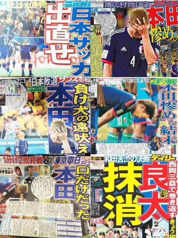 今日のスポーツ各紙。一面でこれでもか!とサッカー日本代表を猛烈にバッシングしている…!! http://t.co/nXA0qWqwIX