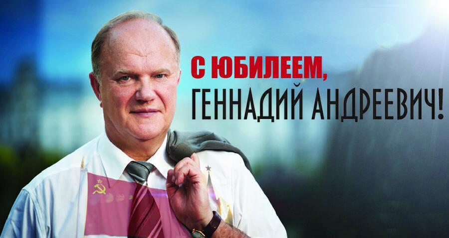 Поздравления от зюганова с днем рождения по именам