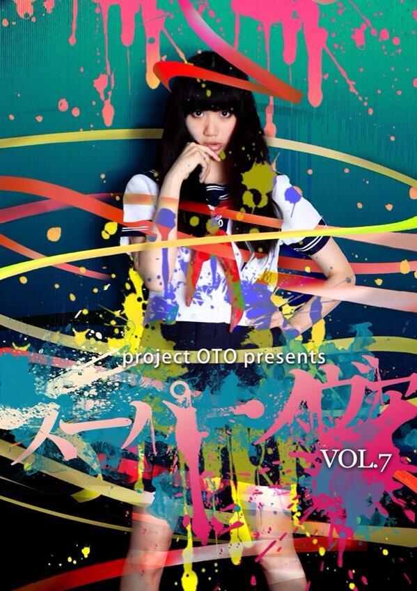8/9(土)に渋谷で開催される、ファッションと音楽の融合をテーマにしたイベント 「スーパーノヴァ vol.7」 のフライヤーが完成☆  モデルは各方面で活躍中の「アリスムカイデ@arismukaide 」 http://t.co/OlR8HrwNba