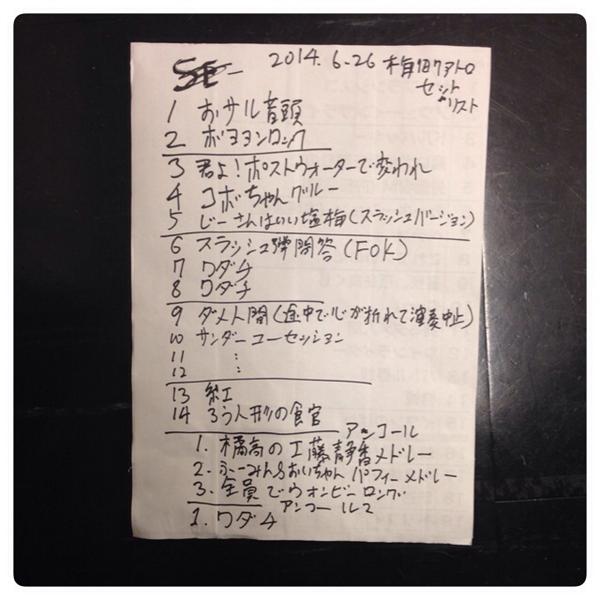 【拡散希望】筋少@梅田クアトロ セットリストヾ(≧∇≦) http://t.co/WYiQJRARYC