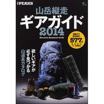 ご愛読者のみなさま!明日 6月27日【別冊PEAKS 山岳縦走ギアガイド2014】が発売いたします!一家に一冊、山道具カタログ!是非ともお手にとってみてください。 http://t.co/H8S6hSHr0E http://t.co/5uqFJpCbPt