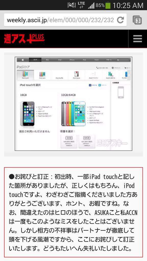 このお詫び文はひどすぎる Appleから新iPod touchが登場、容量16GBでカラバリは5色 - 週アスPLUS http://t.co/wDSOzzyK7b http://t.co/N4I4JvSnfW