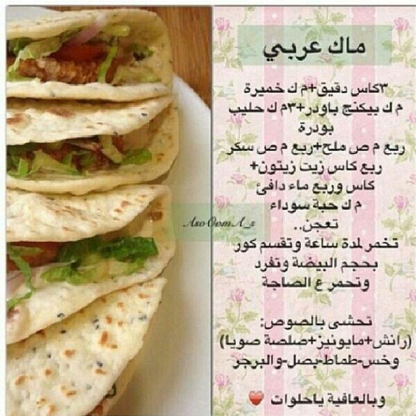 طبخات نوونا Noona Mohammad Twitter
