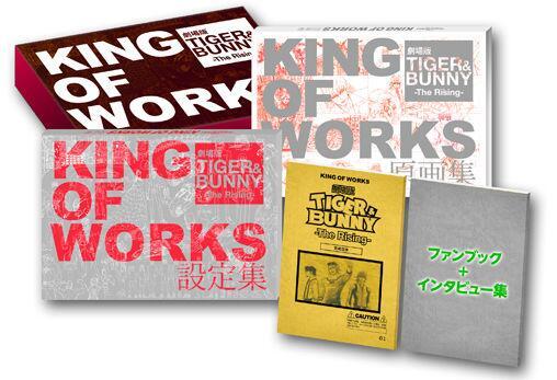 再受注開始! 受注限定生産!「劇場版 TIGER & BUNNY The Rising KING OF WORKS」 発売決定!