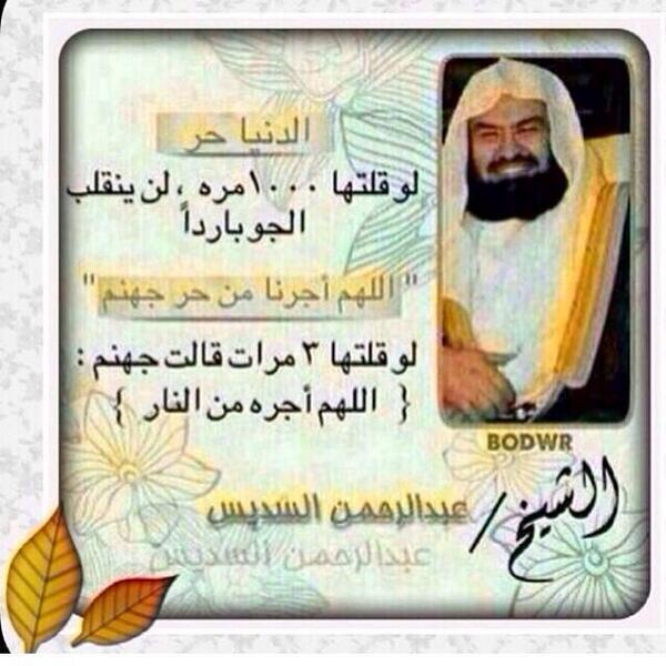 اللهم اجرنا من نار جهنم ... http://t.co/VEOToSv7ff