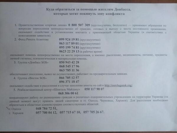Последствия нападения террористов на воинскую часть в Артемовске - Цензор.НЕТ 9600