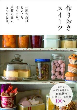 主婦の友社、大人気 作りおきシリーズ最新作となる『作りおきスイーツ』発売。