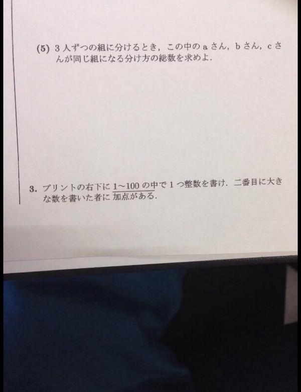学校のテストでまさかの生徒同士の心理戦が行われる問題が登場wwwwwwこれは面白いwwwwwww jin115.com/archives/52028… pic.twitter.com/Nr2FnjCA1p