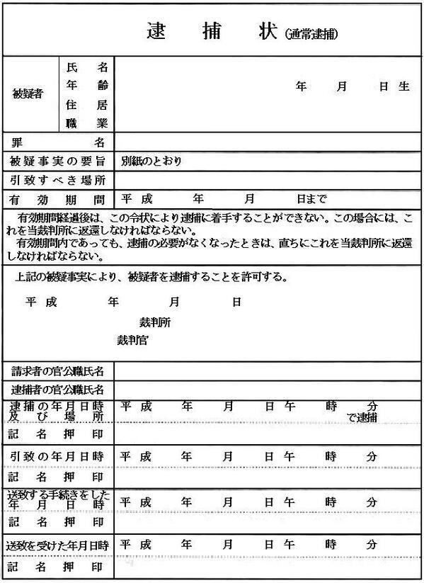 ゆるふわ怪電波☆埼玉