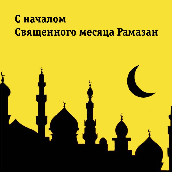 Священный месяц рамадан открытка