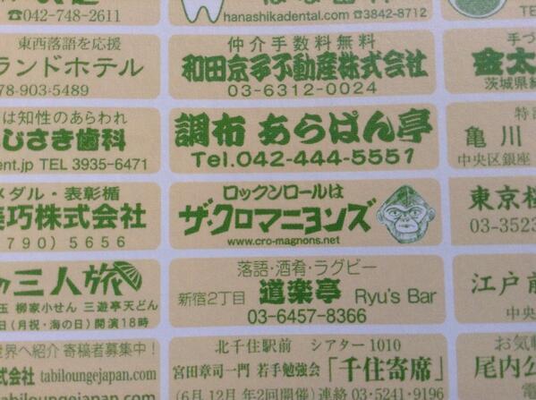 真島昌利氏が発売中の【日本で唯一の演芸専門誌】「東京かわら版」7月号の巻頭エッセイを書いてるんですが、なにげに裏表紙を見たら、ザ・クロマニヨンズのミニ広告が。粋だね、マーシー。 http://t.co/l0KK5UsKOl