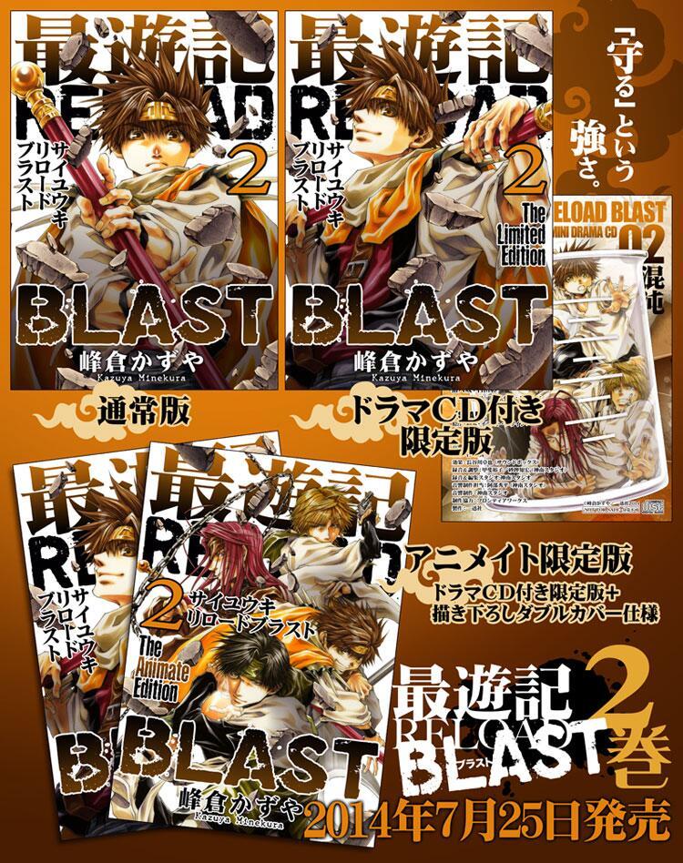 Saiyuki Reload Blast volume 2 BrN3zZxCAAAqiVr