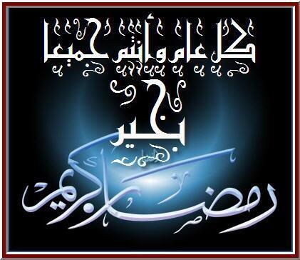 تهنئة بمناسبة حلول شهر رمضان المُبارك BrQGGkxCMAAcKrj