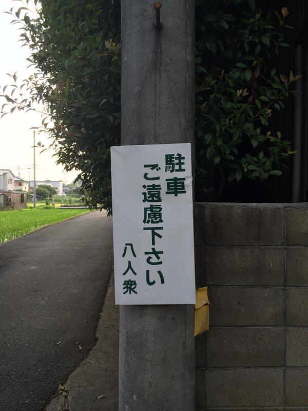 八人衆…何者なんだ… pic.twitter.com/i3SlXEVKvs