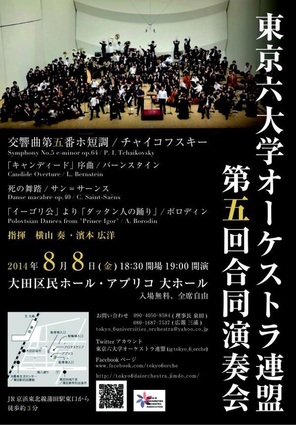 東京六大学オーケストラ連盟 on ...