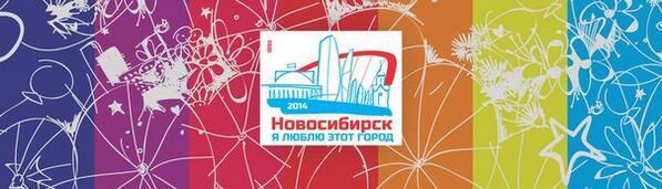 открытка к дню города новосибирска подумайте над