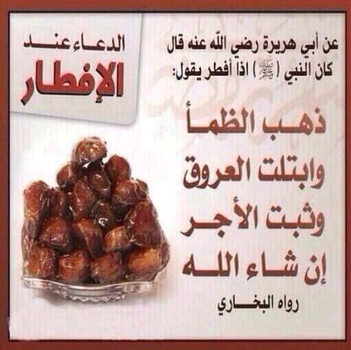 هاشتاق العرب Twitter Da دعاء الإفطار ذهب الظمأ وابتلت العروق وثبت الاجر ان شاءالله رمضان رمضان ما يكمل الا بـ Http T Co Tl9cytwhmz