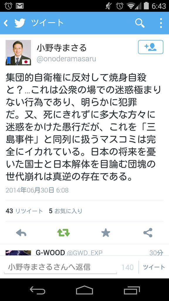 自民党北海道議会議員の小野寺まさる #集団的自衛権 に反対して新宿で抗議の焼身自殺を図った男性を「日本解体を目論む団塊の世代崩れ」と表現。「死にきれずに多大な方々に迷惑をかけた愚行」とも。「死ねばまだマシだった」とでも言うのか。 http://t.co/CMQ8sOH6Wr