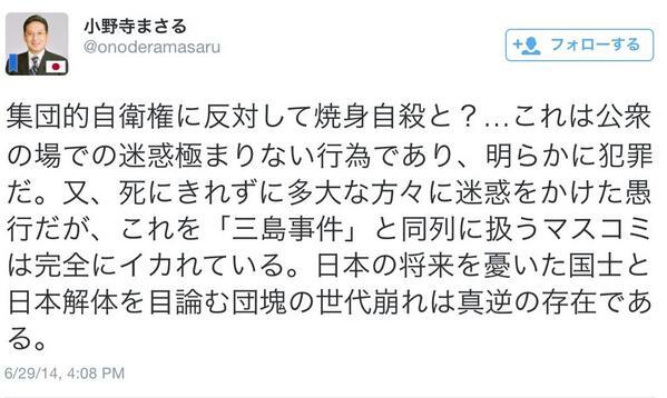北海道議会議員の方らしいですが、焼身自殺による抗議を犯罪とか愚行とか、大丈夫ですか、この人? http://t.co/IoQcqLN6os