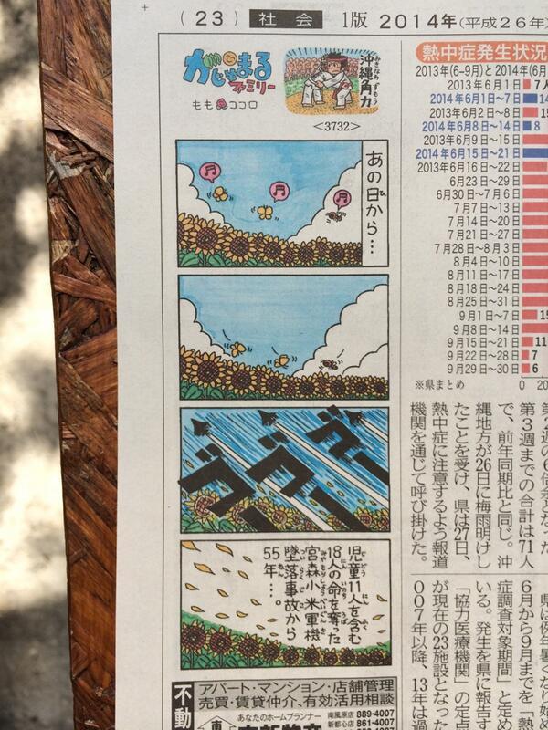 沖縄では新聞の4コマ漫画でも、宮森小事故のことを伝えます http://t.co/bmndos7Idy
