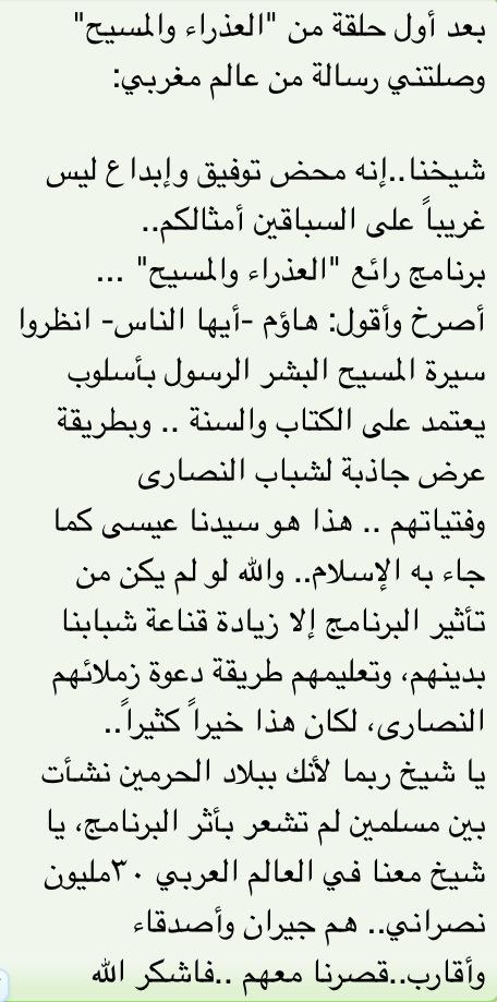 بشائر برنامج العذراء والمسيح الشيخين
