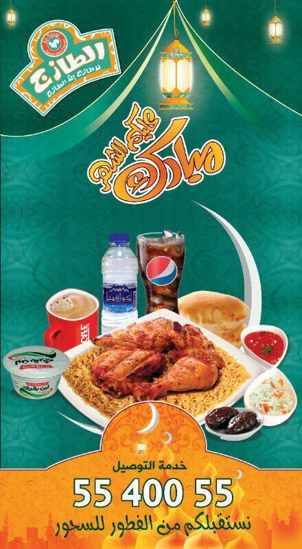 افطار الطازج في رمضان