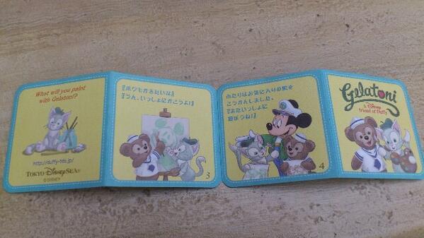 ジェラトーニの絵本その2 #ダッフィーとジェラート http://t.co/yeKEUQ5jna