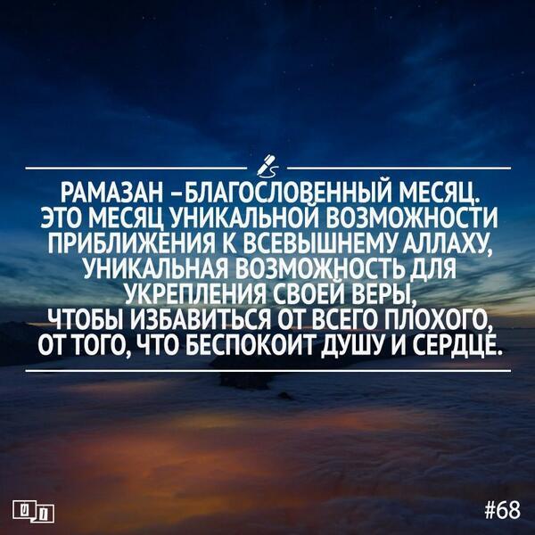 Рамадан картинки с надписями мысли мудрых