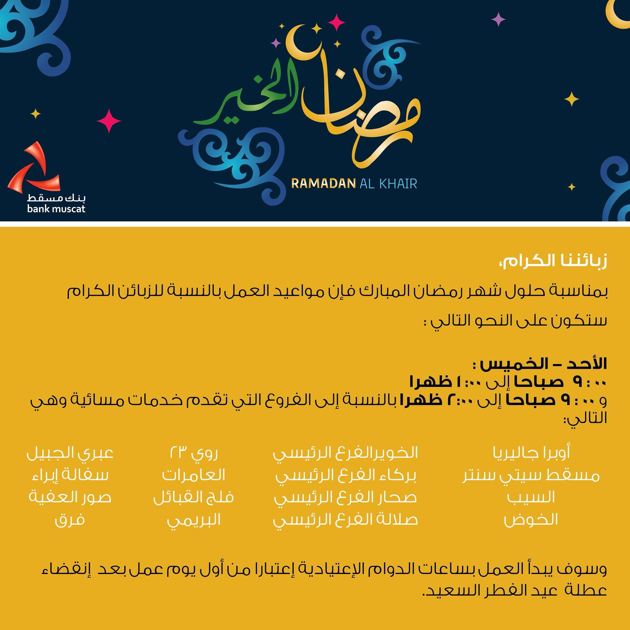 قبضة آسيوي مصرف ساعات العمل البنوك في رمضان Kulturazitiste Org