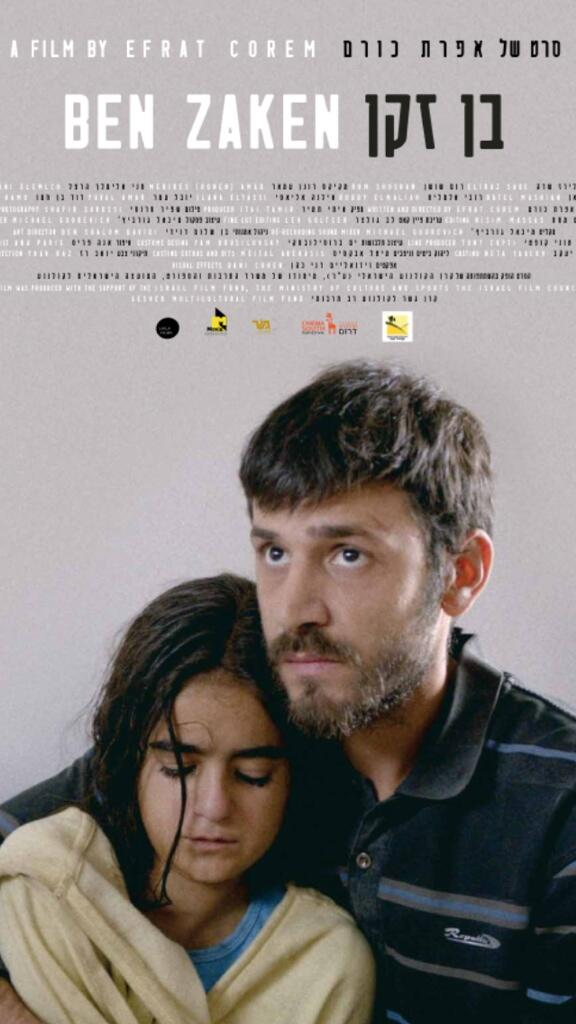 """""""בן זקן"""" בפסטיבל הקולנוע בירושלים ב-14.7 בשעה 18:15 (גם אני אהיה שם) לכרטיסים בכיף http://t.co/fOONa9QAiQ http://t.co/N8SY2TAK0D"""