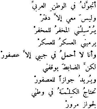 نزار قباني اباحي