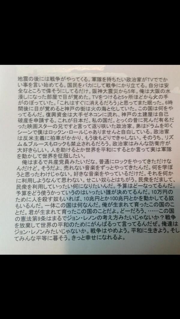 清志郎さんのこの言葉!もう一度読み直してみようよ❗️ ま http://t.co/kBuY2vQXf2