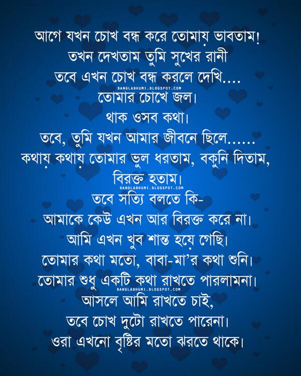 Bangla New Love Wallpaper : Bangla Bhumi & F.D.T on Twitter: