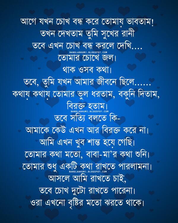 Bangla Love Wallpaper Hd : Bangla Bhumi & F.D.T on Twitter: