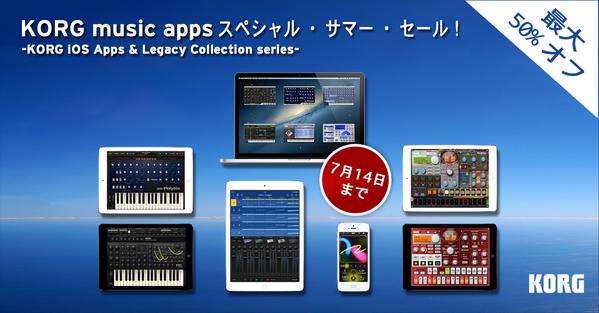 コルグの音楽制作アプリ、最大50%オフのサマーセールを実施します! この暑い夏、楽器アプリで音楽をはじめる、最高のチャンスの到来です。セールは7月14日まで。是非お見逃しなく! http://t.co/sfWfDRnkJE http://t.co/sRoHlLaI5O