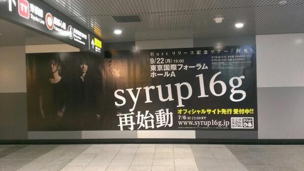渋谷地下のSyrup16g再始動ポスターこれか!おかえりなさい。わあ、ほんとにあの3人がシロップとしてステージに立つんだね。 http://t.co/iuYtMfvtVZ