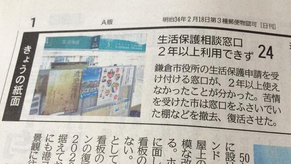 こないだツイッターで見た、生活保護相談の窓口潰してたの、鎌倉市だったか。窓口は復活したらしい。 http://t.co/AWsxthXvhD