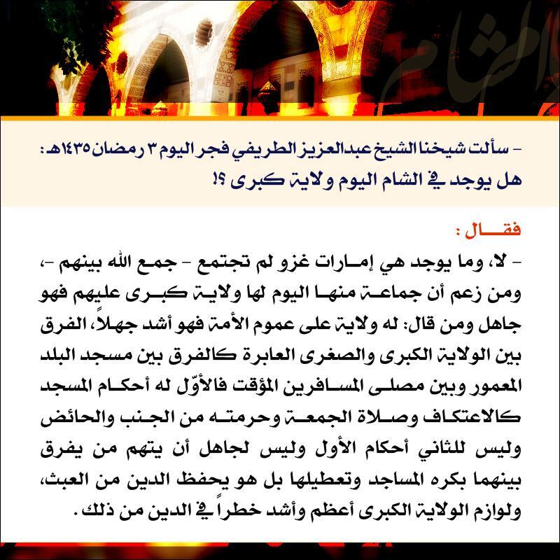 اراء دعاة وعلماء وكتاب في دااعش  دولة البغدادي BrbDUu8CEAAZUy6
