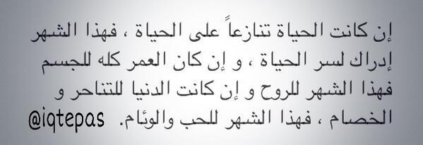 اقتباسات للتاريخ On Twitter من أجمل ما قيل عن رمضان علي الطنطاوي رحمه الله Http T Co Akrl6pzli8