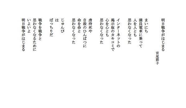 ドキッとする、気づきがある、皆取り戻せる。  「明日戦争がはじまる」宮尾節子 さん http://t.co/fzajuU3dds