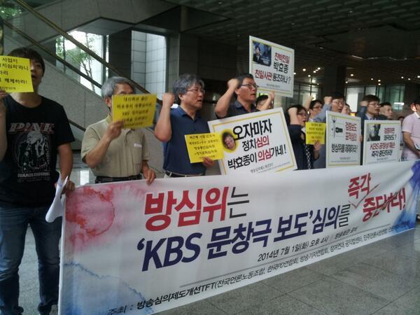KBS 문창극 검증보도를 심의하겠다고??? 오자마자 정치심의 방통심위 박효종 위원장 사퇴하라!!! http://t.co/ay8H8kL8Dp