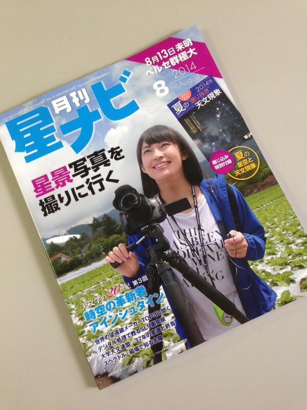 5日書店発売の「星ナビ2014年8月号」が入荷してきました。表紙はウェザーニュースキャスターの山岸愛梨さん。表紙はいつもと違う雰囲気。綴じ込み付録付き 特別定価1,010円 http://t.co/NxPU5aHjsk http://t.co/wdtRZDHIi7