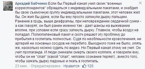 """Убийство оператора """"Первого канала"""" - это провокация боевиков Пушилина. """"Гюрза"""" арестован, делом занимается """"прокурор ДНР"""", - блогер - Цензор.НЕТ 2760"""