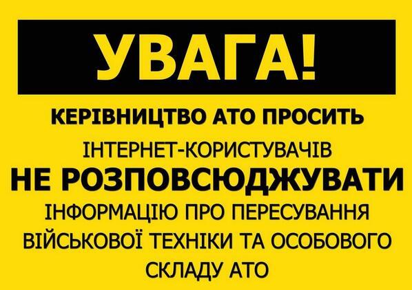 Силы АТО за сутки освободили от террористов три населенных пункта на Донбассе, - СНБО - Цензор.НЕТ 1093
