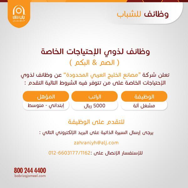 باب رزق جميل Bab Rizq Jameel Twitterren وظائف لذوي الاحتياجات الخاصة الصم البكم في مدينة جدة Http T Co V62dctehuq